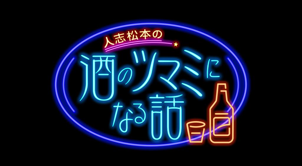 人志松本の酒のツマミになる話