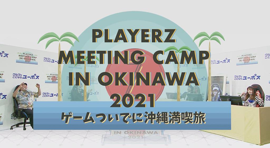 PLAYERZ MEETING CAMP IN OKINAWA 2021~ゲームついでに沖縄満喫旅~
