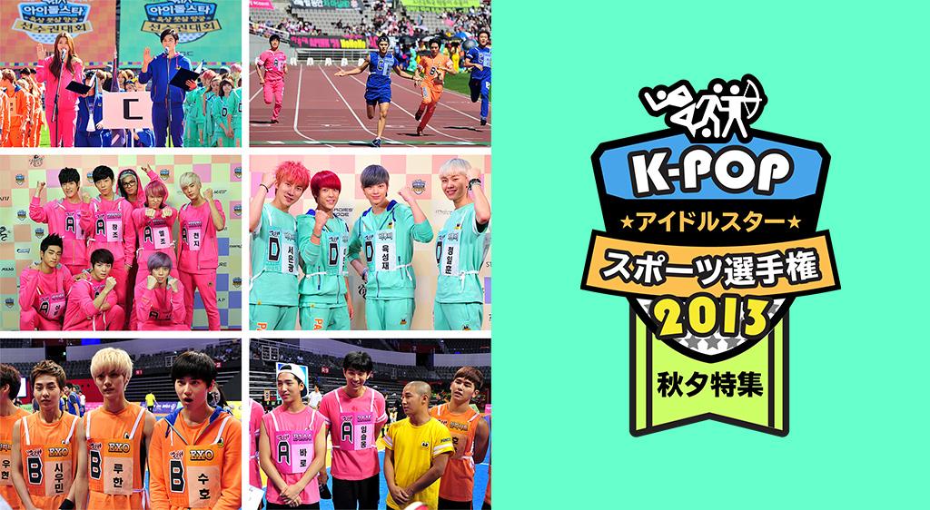 K-POPアイドルスタースポーツ選手権2013 秋夕