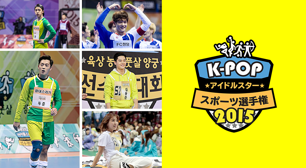 K-POPアイドルスタースポーツ選手権2015