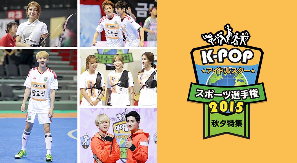 K-POPアイドルスタースポーツ選手権2015 秋夕