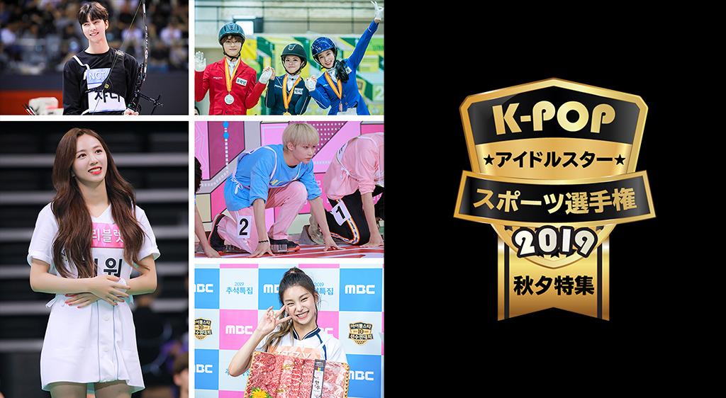 K-POPアイドルスタースポーツ選手権2019 秋夕