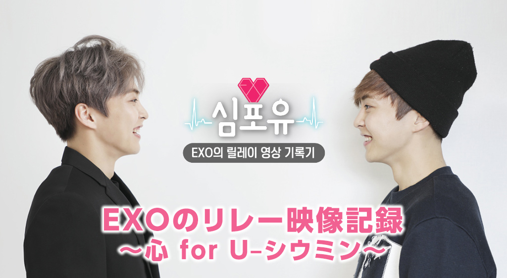 EXOのリレー映像記録~心 for U‐シウミン~
