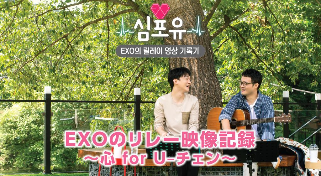 EXOのリレー映像記録~心 for U‐チェン~