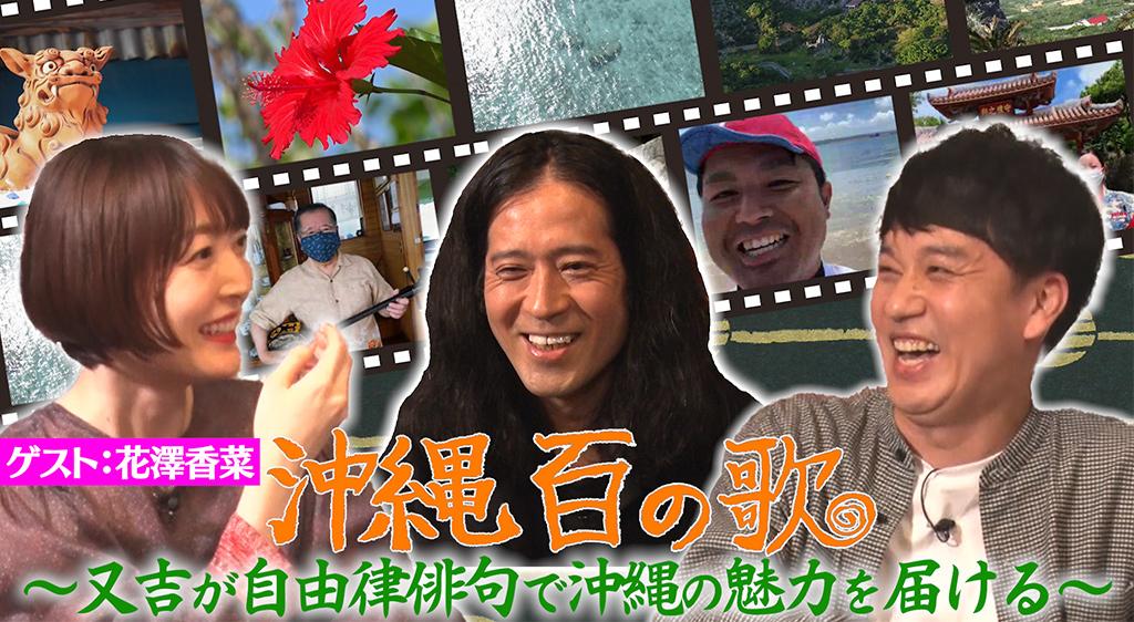 沖縄 百の歌