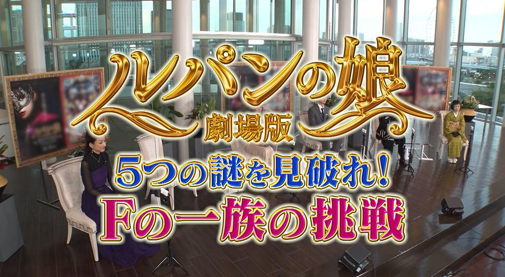 『劇場版 ルパンの娘』公開記念特番 ~Fの一族が見破ります!~