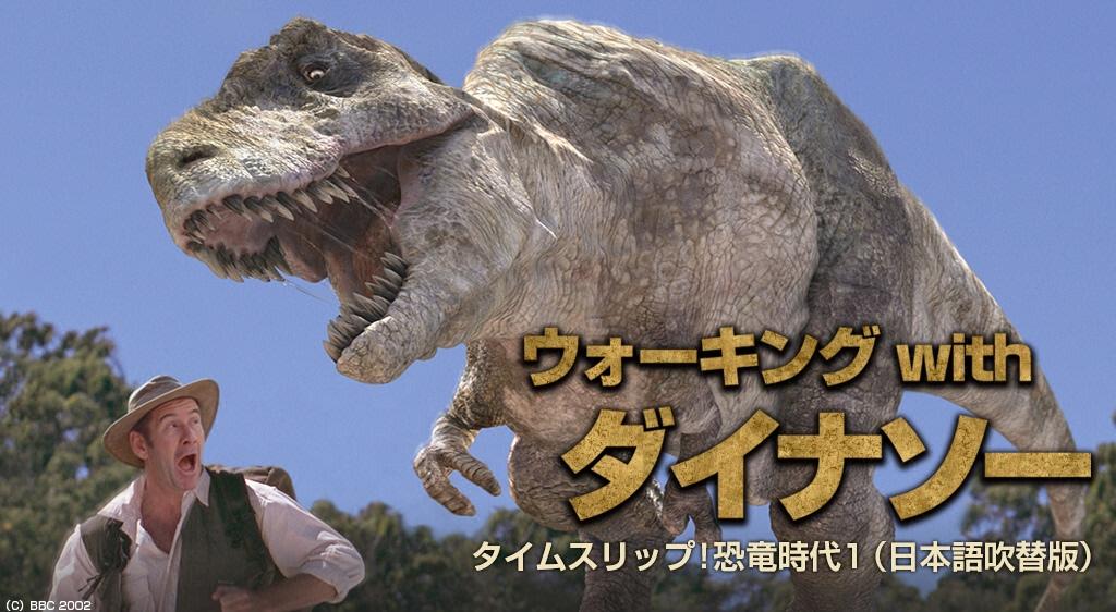ウォーキング with ダイナソー:タイムスリップ!恐竜時代1(日本語吹替版)