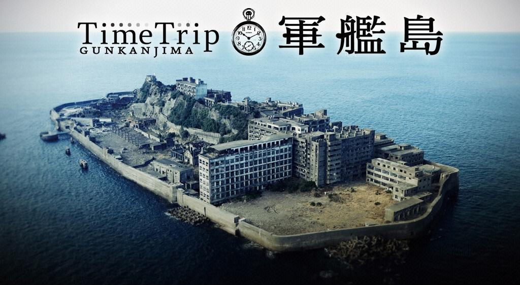 タイムトリップ軍艦島