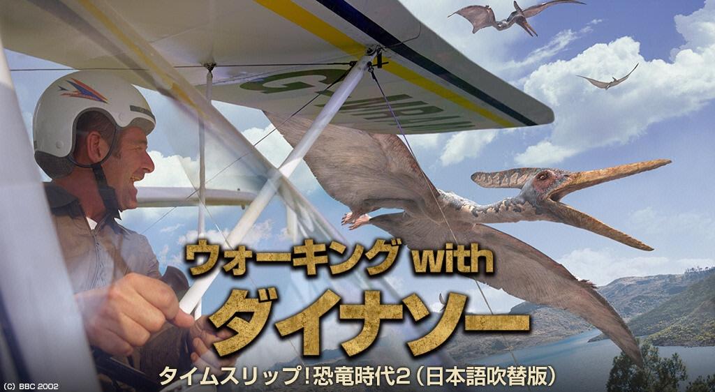 ウォーキング with ダイナソー:タイムスリップ!恐竜時代2(日本語吹替版)