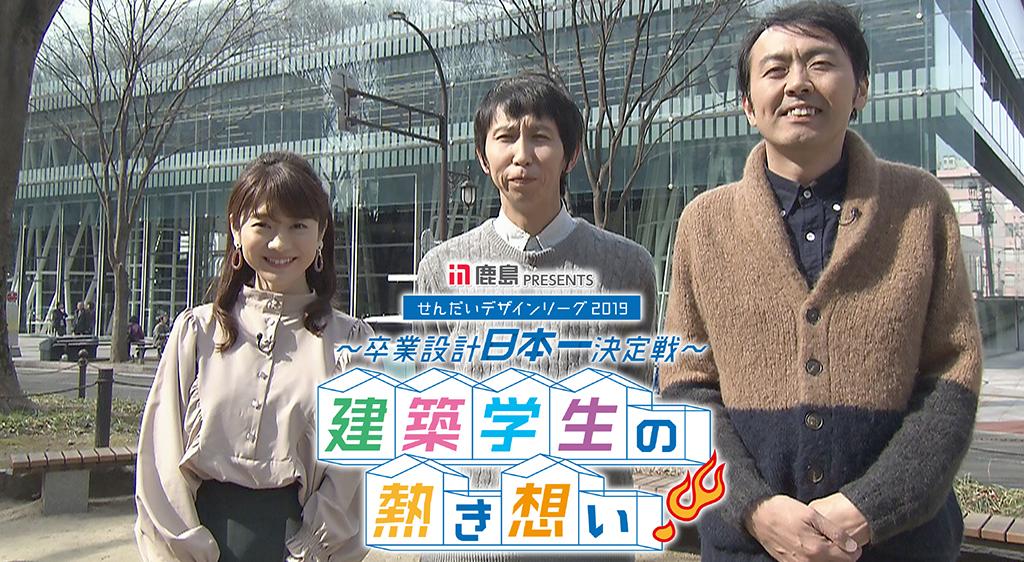 せんだいデザインリーグ卒業設計日本一決定戦
