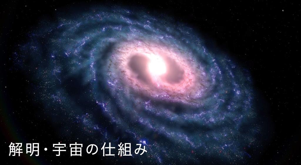 解明・宇宙の仕組み