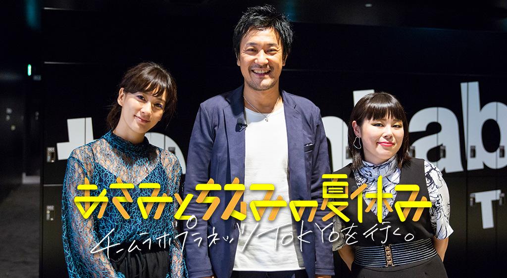 あさみとちえみの夏休み ~teamLab★Planets TOKYO を行く~