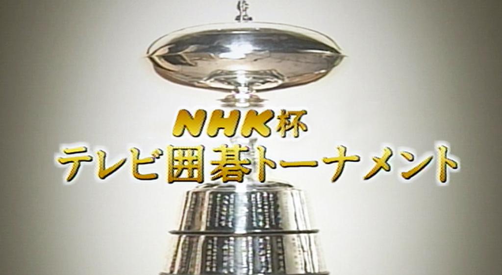 NHK杯 テレビ囲碁トーナメント