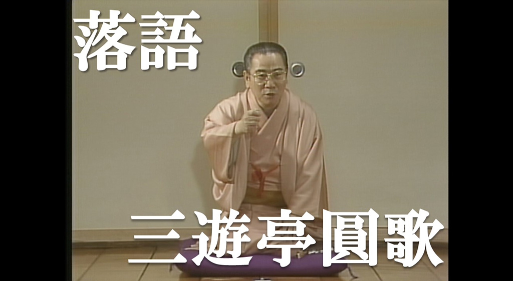 【落語】三遊亭圓歌