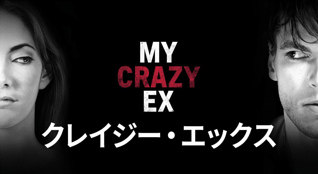 クレイジー・エックス