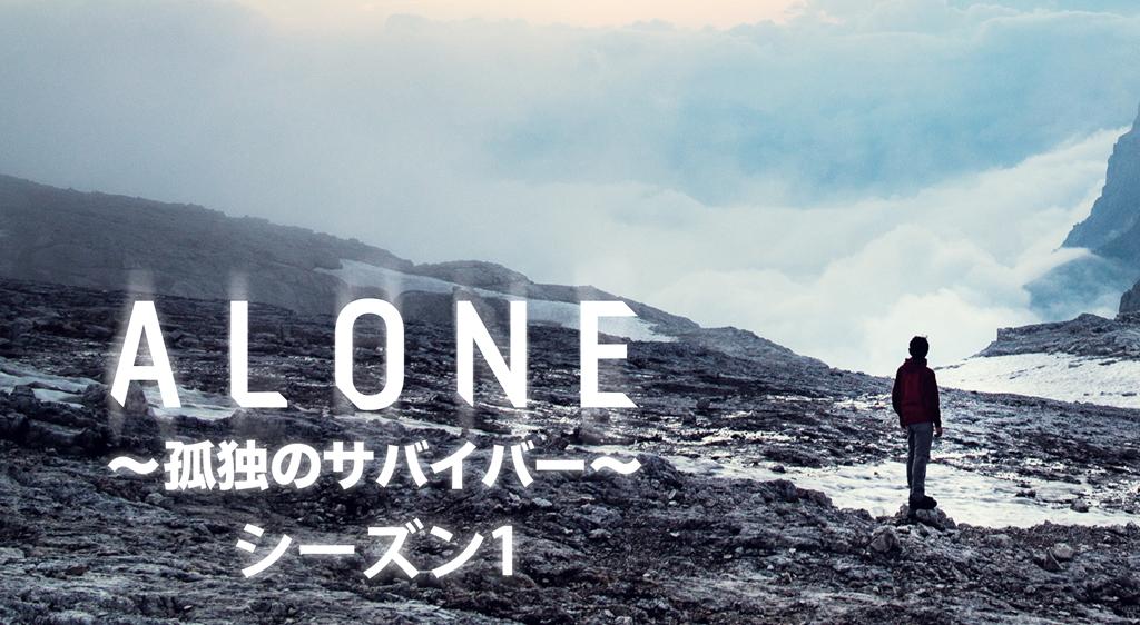 ALONE~孤独のサバイバー~シーズン1