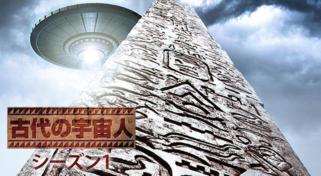 古代の宇宙人 シーズン1