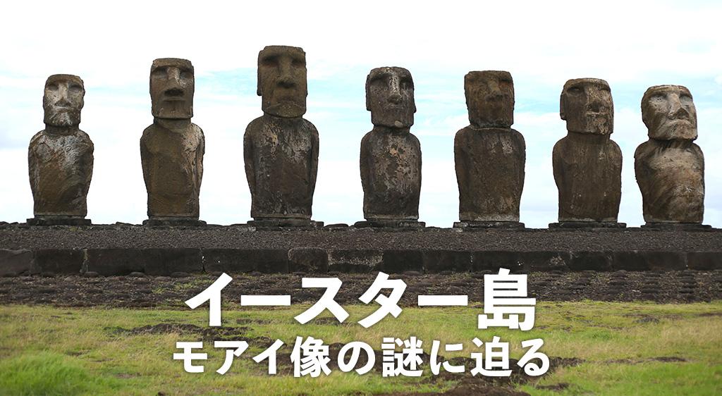 イースター島 モアイ像の謎に迫る