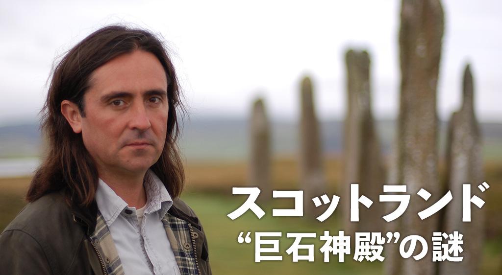 """スコットランド """"巨石神殿""""の謎"""