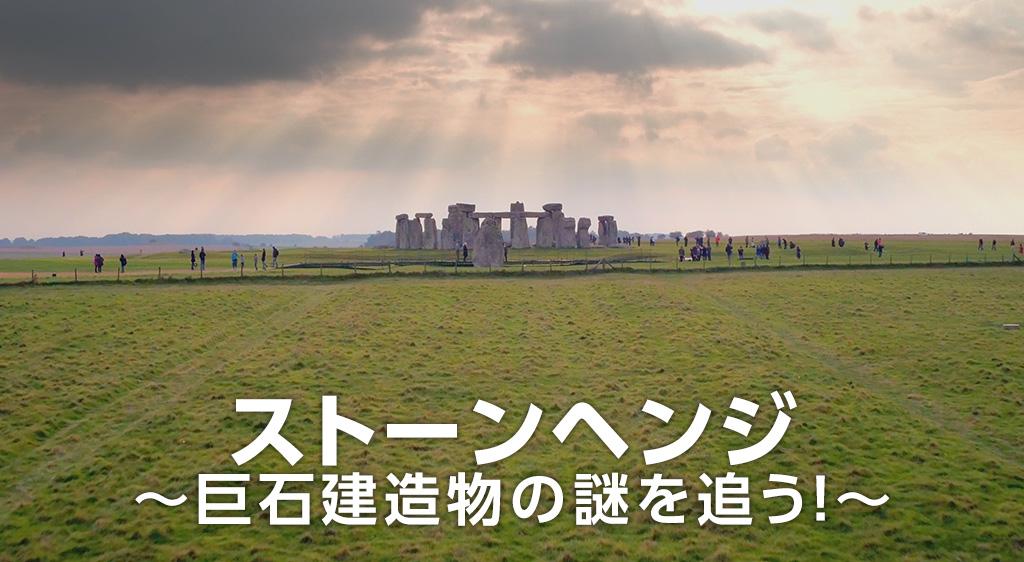 ストーンヘンジ~巨石建造物の謎を追う!