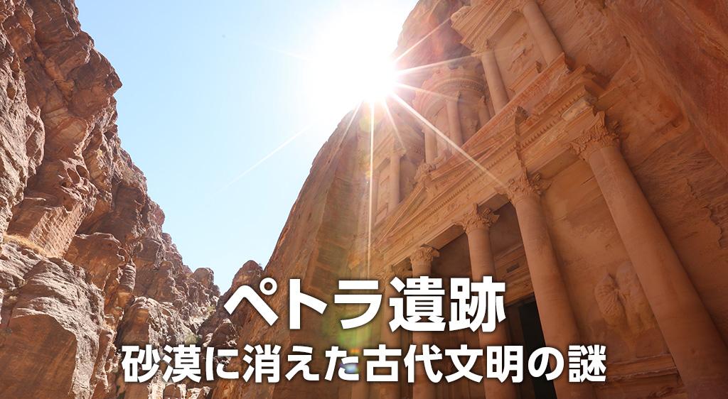 ペトラ遺跡 砂漠に消えた古代文明の謎