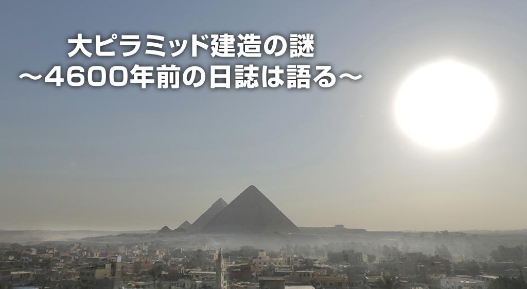 大ピラミッド建造の謎~4600年前の日誌は語る~