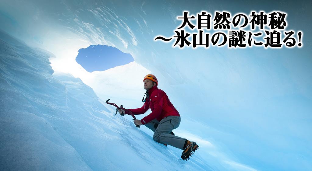 大自然の神秘~氷山の謎に迫る!