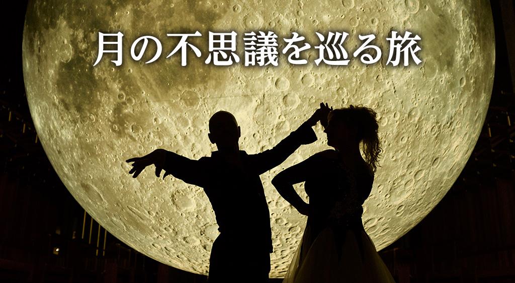月の不思議を巡る旅