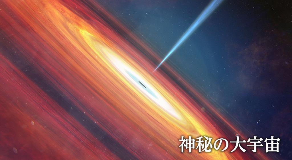 神秘の大宇宙