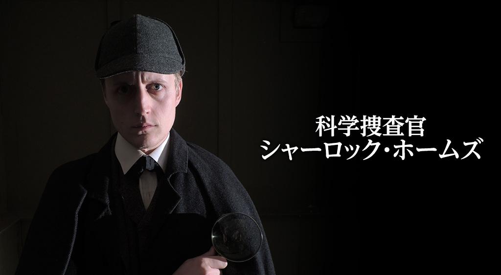 科学捜査官シャーロック・ホームズ