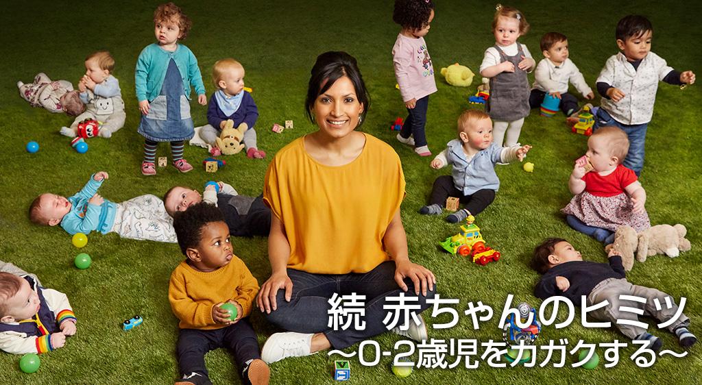 続 赤ちゃんのヒミツ~0‐2歳児をカガクする~