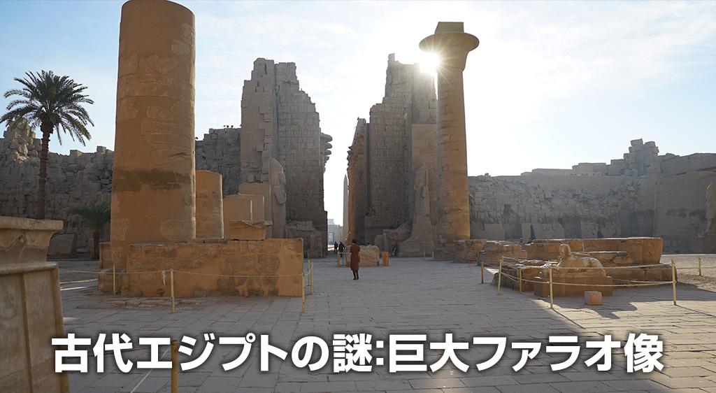 古代エジプトの謎:巨大ファラオ像