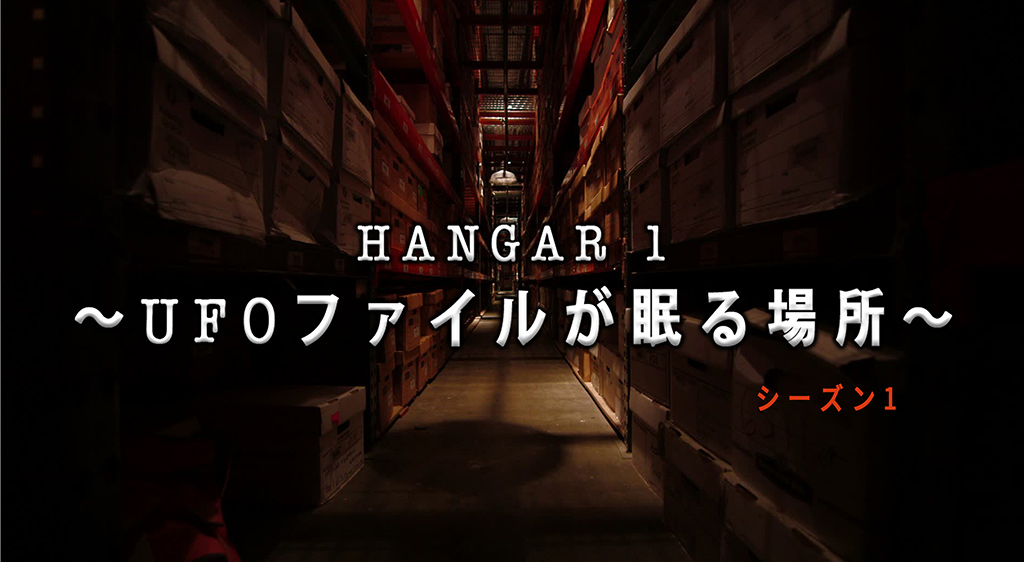 HANGAR 1 ~UFOファイルが眠る場所~ S1