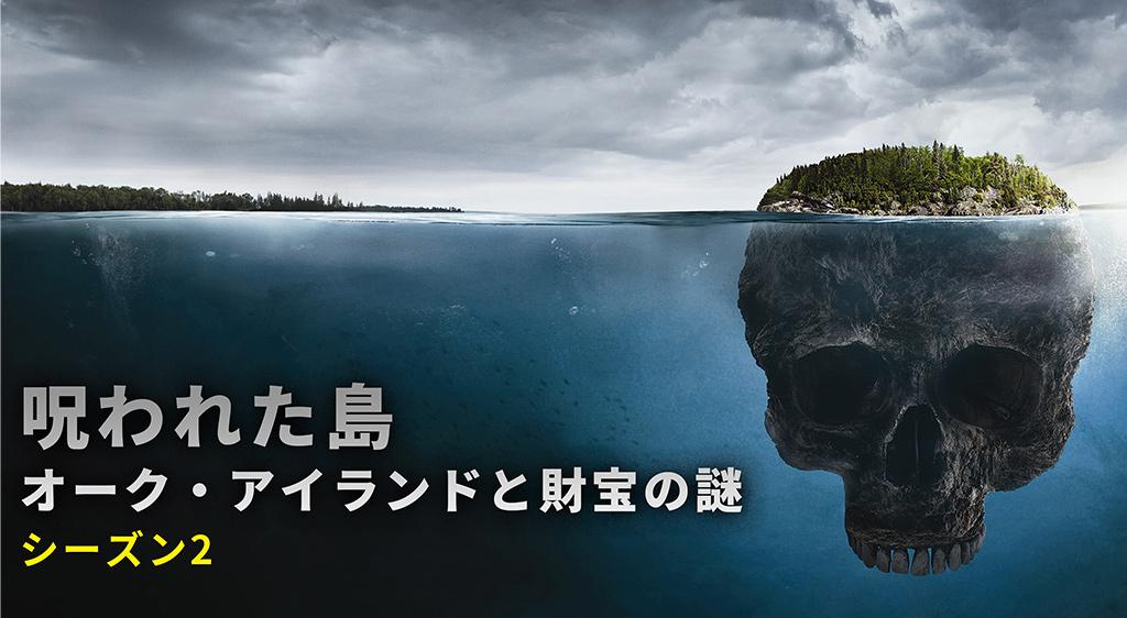 呪われた島 オーク・アイランドと財宝の謎 S2