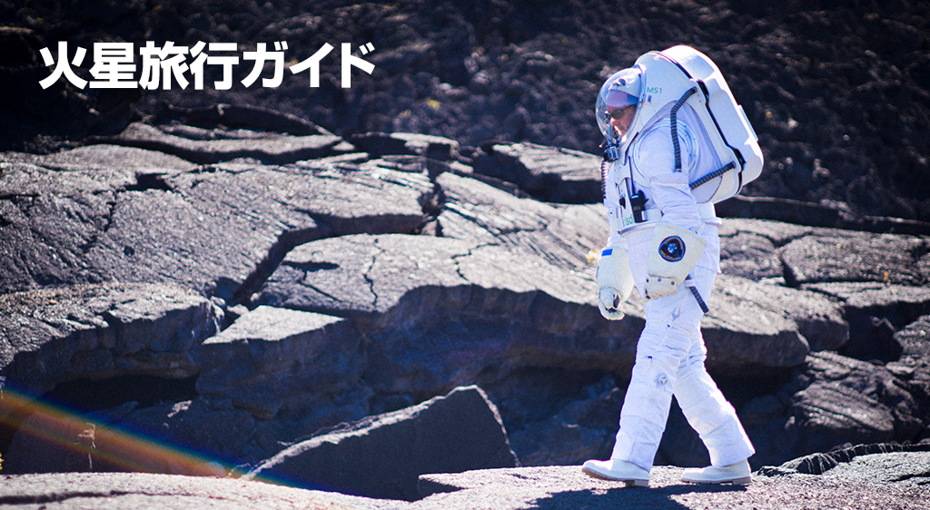 火星旅行ガイド