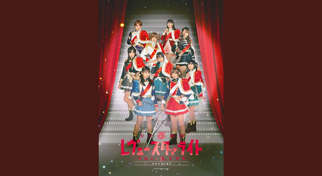「少女☆歌劇 レヴュースタァライト ―The LIVE―」#1 revival