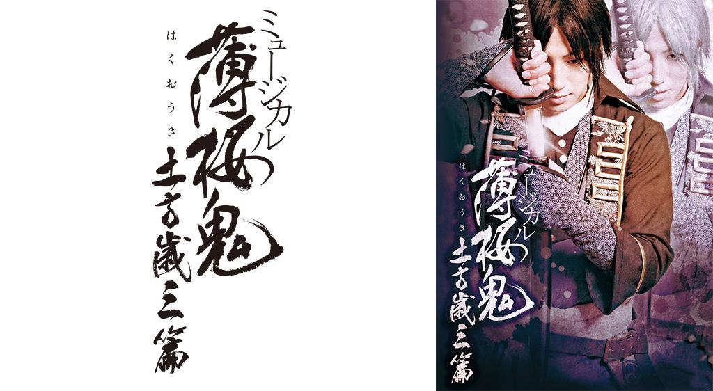 ミュージカル『薄桜鬼』土方歳三 篇