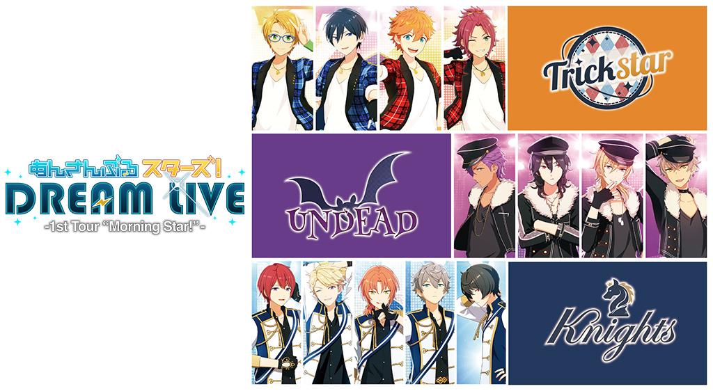 """あんさんぶるスターズ!DREAM LIVE -1st Tour """"Morning Star!""""- 東京追加公演ノーカット版"""