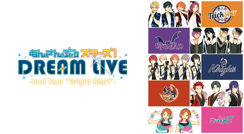 """あんさんぶるスターズ!DREAM LIVE - 2nd Tour """"Bright Star!""""- 大阪公演ノーカット版"""