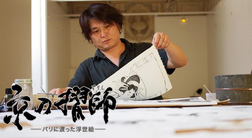 京の摺師~パリに渡った浮世絵~