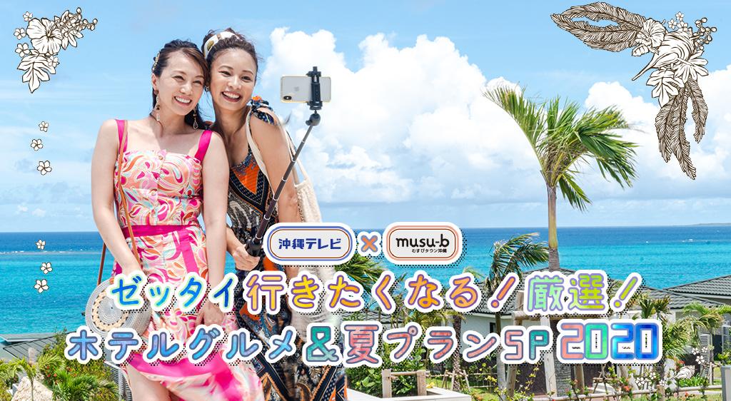 沖縄テレビ×musu-b ゼッタイ行きたくなる! 厳選!ホテルグルメ&夏プランSP 2020