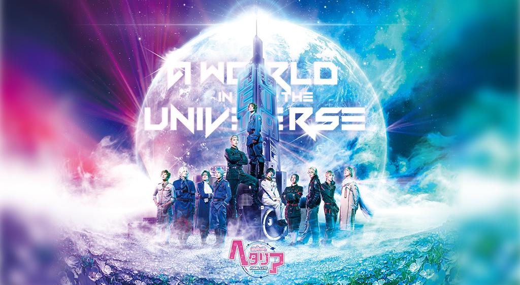 ミュージカル「ヘタリア」FINAL LIVE~A World in the Universe~