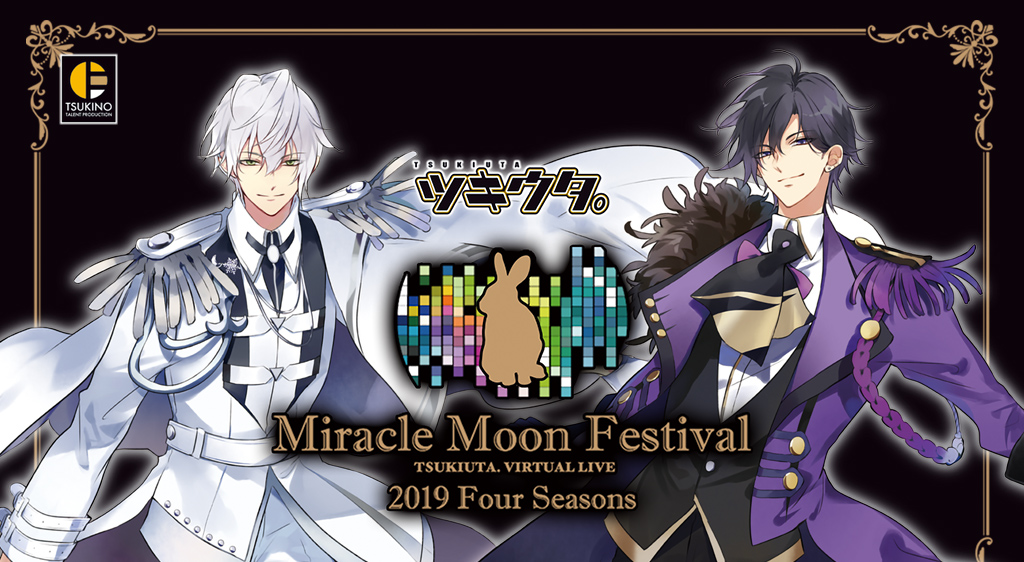 ツキウタ。Miracle Moon Festival ‐TSUKIUTA. VIRTUAL LIVE 2019 Four Seasons‐