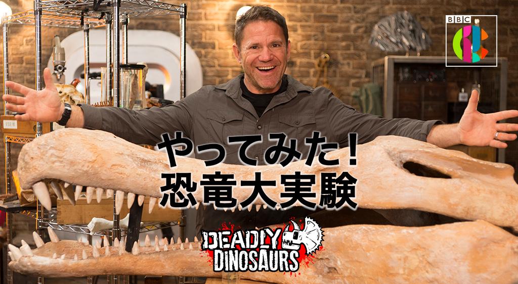 やってみた!恐竜大実験