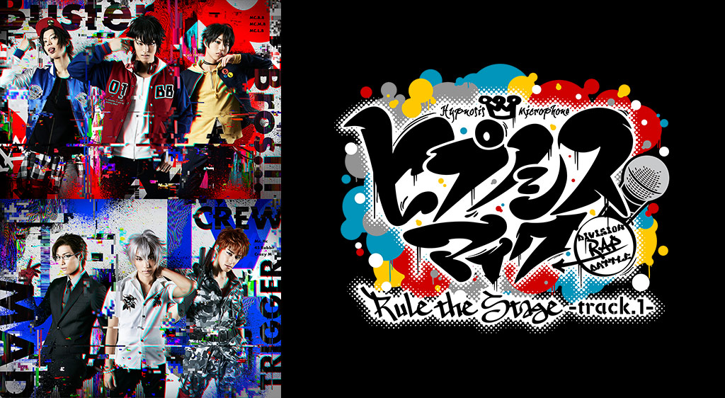 『ヒプノシスマイク‐Division Rap Battle‐』Rule the Stage ‐track.1‐