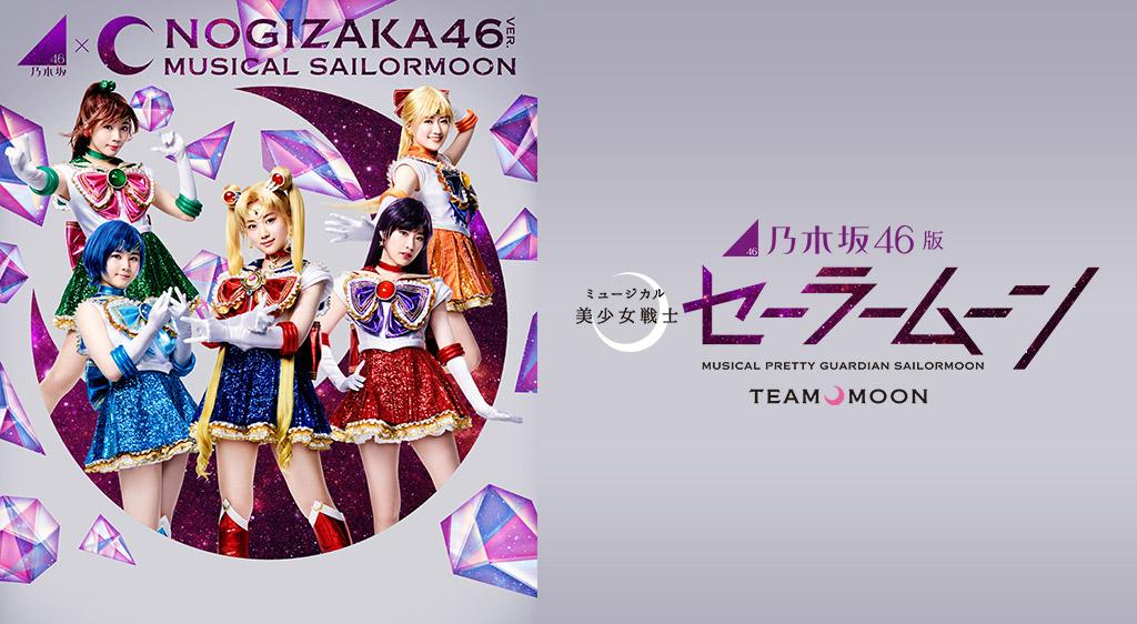 乃木坂46版 ミュージカル「美少女戦士セーラームーン」【Team MOON】