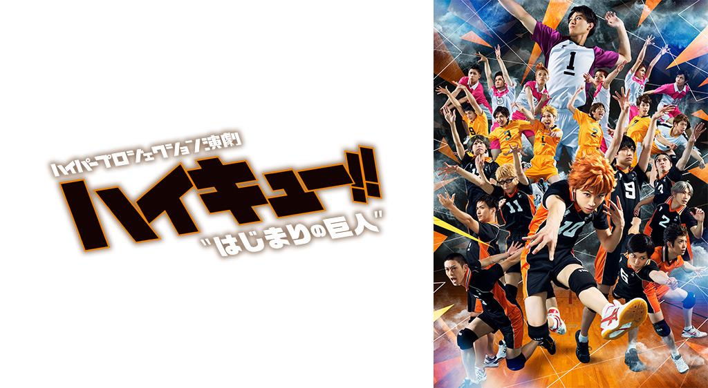 """ハイパープロジェクション演劇「ハイキュー!!」""""はじまりの巨人"""""""