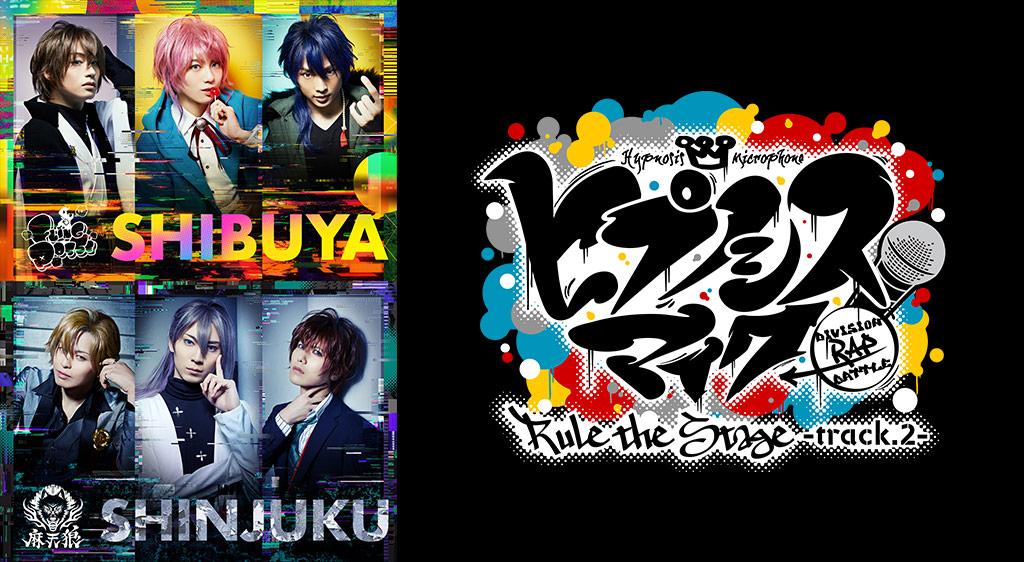 『ヒプノシスマイク-Division Rap Battle-』Rule the Stage ‐track.2‐