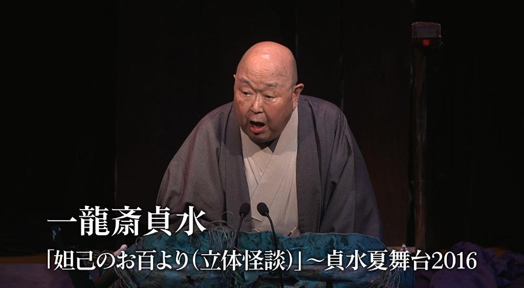 一龍斎貞水「妲己のお百より(立体怪談)」~貞水夏舞台2016