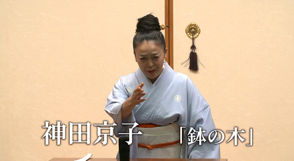 神田京子「鉢の木」
